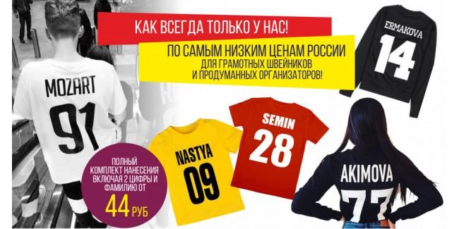 Именные, цифровые термонаклейки от 44 рублей!