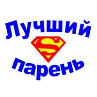 ЛУЧШИЙ ПАРЕНЬ