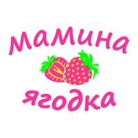 МАМИНА ЯГОДКА