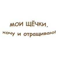 МОИ ЩЕЧКИ
