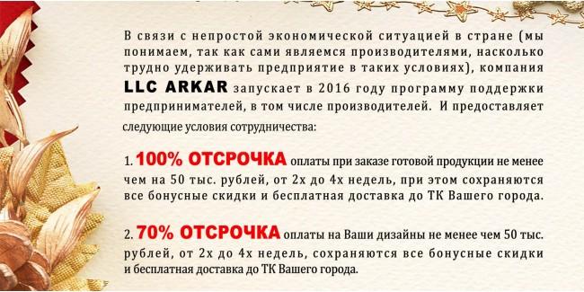 ПРОГРАММА ПОДДЕРЖКИ ПАРТНЕРОВ