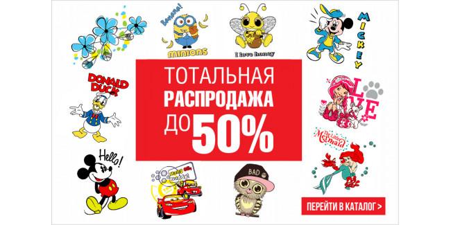 Тотальная распродажа! Более 200 позиций от 5 рублей!