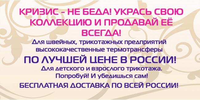 КРИЗИС - НЕ БЕДА! УКРАСЬ СВОЮ КОЛЛЕКЦИЮ И ПРОДАВАЙ ЕЁ ВСЕГДА!