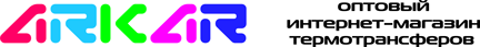АркарПринт - Оптовый интернет – магазин термотрансферов