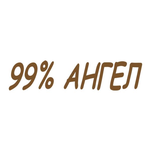 99% АНГЕЛ