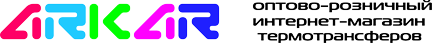 АркарПринт - Оптово-розничный интернет – магазин термотрансферов